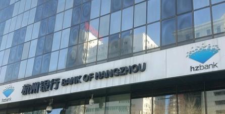 杭州银行拟发同业存单1705亿元 规模较上年减少近400亿元