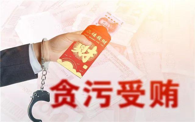 钉上耻辱榜:华融四川分公司原党委书记的部分违法事实曝光