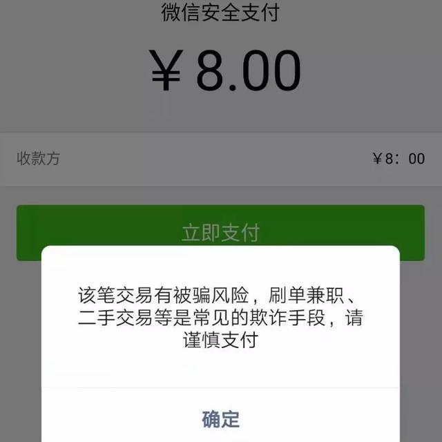交8元进群实扣800元,腾讯守护者协助警方破获新型诈骗