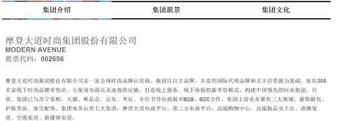 昨晚,摩登大道同时公告称由于公司及其实际控制人林永飞与周志聪存在借贷纠纷,周志聪向广州中院提起诉讼,其中请求判令林永飞偿还借款本金1亿元及至实际清偿之日的利息,按年利率15%的标准,从2018年4月26日计算至款项实际清偿之日止(暂计至2019年10月25日为2250万元)。