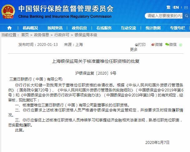 原中行董唯俭履新三菱日联银行(中国)副董事长