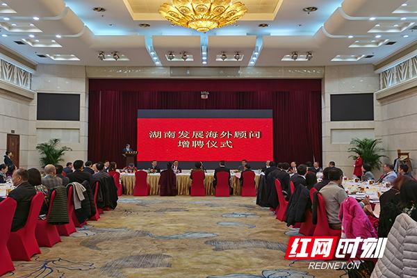 省政协增聘2名湖南发展海外顾问