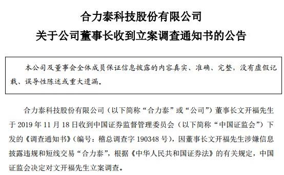 合力泰未及时披露股权转让事项收监管函,董事长文开福曾涉嫌信披违规和短线交易遭立案调查