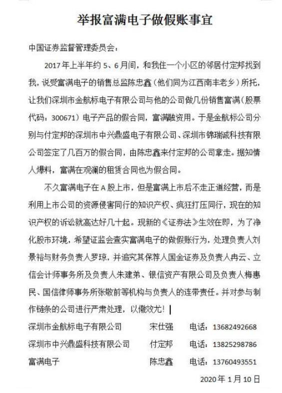宋仕强举报富满电子上市合同财务造假,在公司乱搞情妇遭否认 举报者:涉嫌违法证据已有大突破