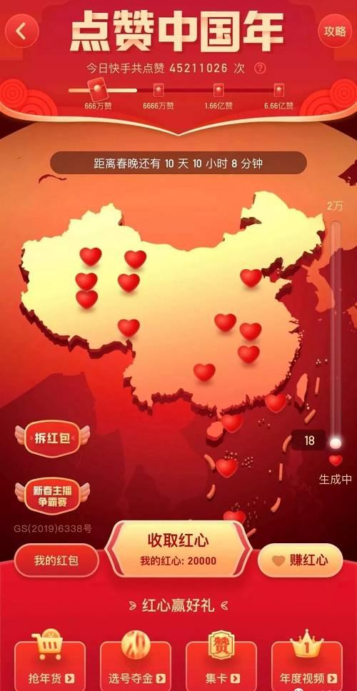 """快手""""点赞中国年""""活动玩法核心是收集""""红心""""。在活动主界面可以看到全国快手点赞次数实时地图,每当有快手用户给视频点赞,地图上会定时生成""""红心"""",用户点击收取即可。"""