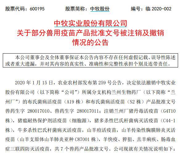 中牧股份:布病疫苗等产品批准文号被撤 其他正常生产