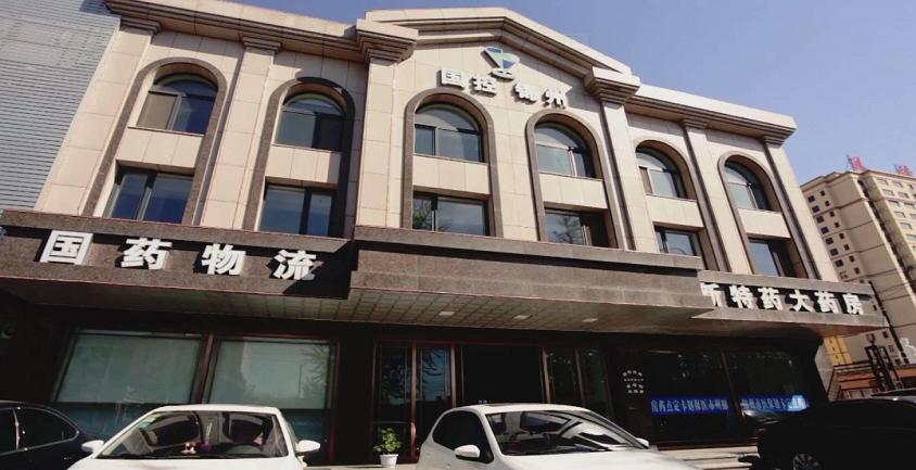 国药控股拟折让7.5%配售最多1.49亿股H股 筹资40.1亿