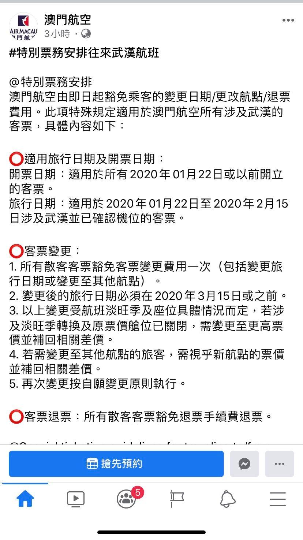 澳门航空往来武汉航班特别票务安