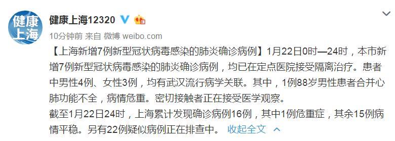 上海22日新增7例新型冠状病毒感染的肺炎确诊病例
