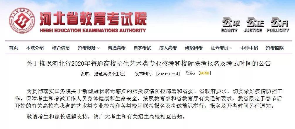 河北省2020年艺考校考和校际联考