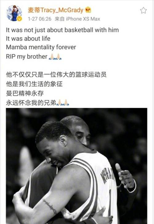 NBA巨星麦迪、帕克发文悼念科比