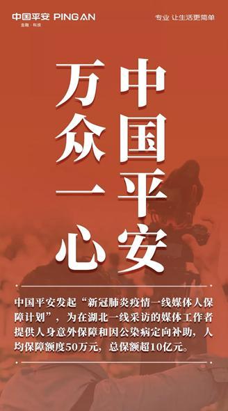 危险驰援!中国坦然3000万施舍、3例赔付、10亿保额保障前面记者