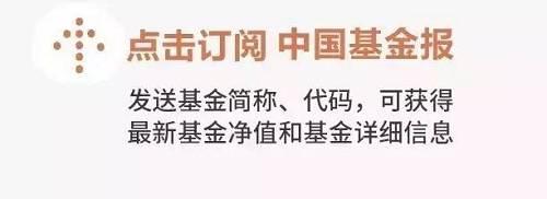 中国基金报记者 吴羽