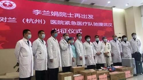 这次是李院士看到武汉确诊人数增加,上午主动向国家卫健委请示,要求去武汉。树兰(杭州)医院紧急医疗队出征的医护人员大多于今天中午十二点多才接到通知,紧急集结了感染科、重症监护室、人工肝等科室的精兵强将。此番主要是为了抢救危重病人。