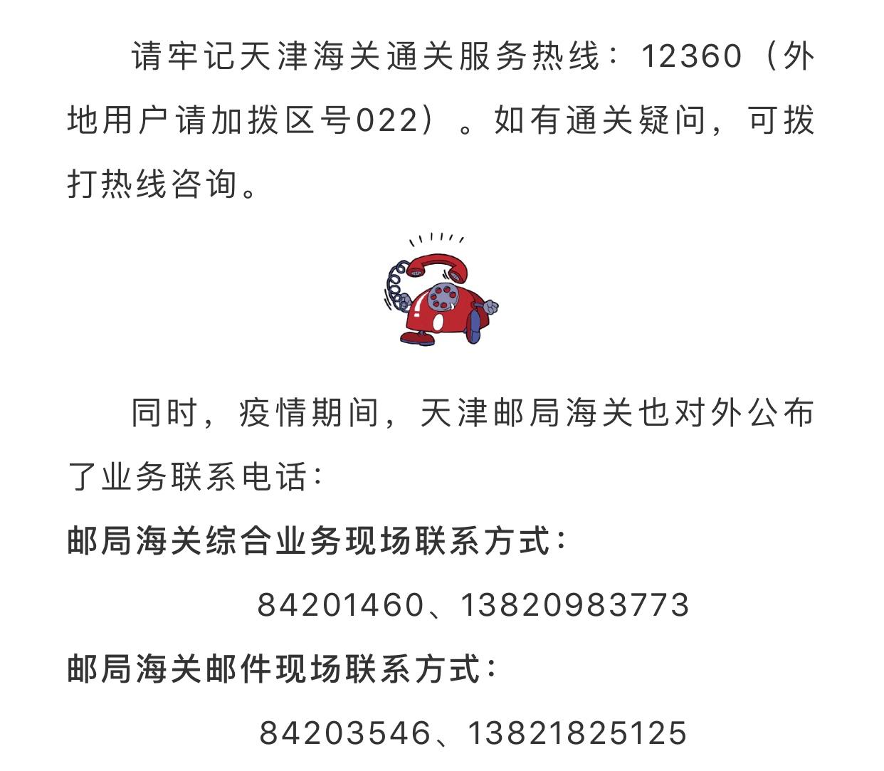 图片来自天津海关12360炎线微信公多号