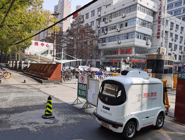 2月6日,京东物流智能配送机器人成功将医疗和生活物资从京东物流武汉仁和站运送至武汉第九医院