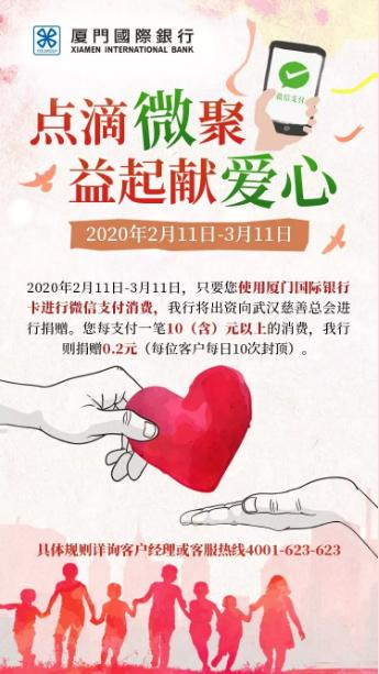 爱心传递 | 零售客户系列公益活动邀您一起为武汉助力!