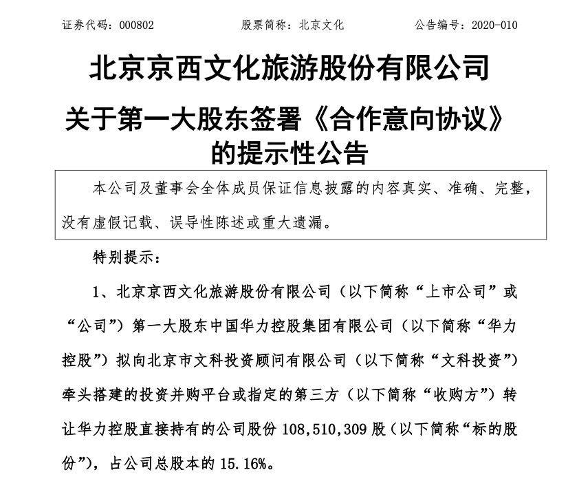 """文科投资接盘北京文化第一大股东,国资成为""""影视寒冬""""下的""""压舱石""""?"""