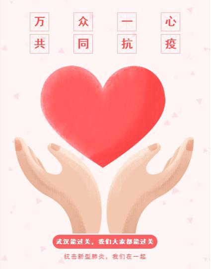 武汉必胜!零售客户系列公益活动和您一起将这份爱心传递!