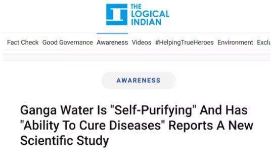"""一项新的科学钻研通知称,恒河水是""""自净""""的,并且具有""""治愈疾病的能力"""""""
