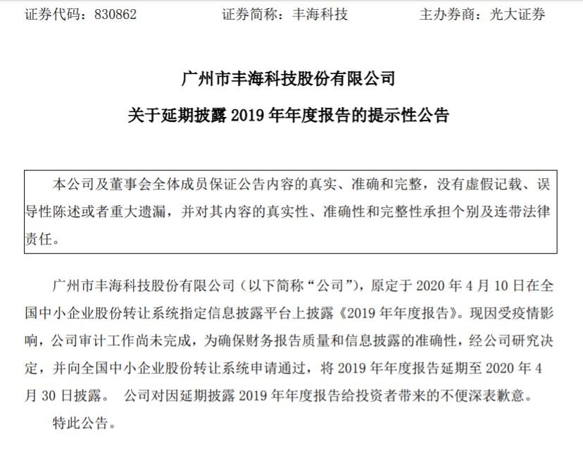 老哥网赚博客:丰海科技延期披露2019年财报:原定4月10日延至4月30日