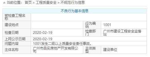 品实房地产被广州住建通报邮箱网赚:发生二级以上质量安全责任事故
