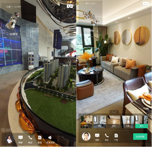 """65家房产开发商快速入驻""""安心联盟"""",安居客临感VR助用户在线购房"""