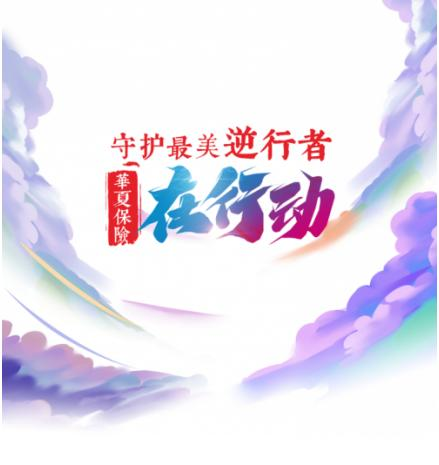 华夏保险上海分公司为市公安局指挥部捐赠防疫保险——守护最美逆行者系列公益活动