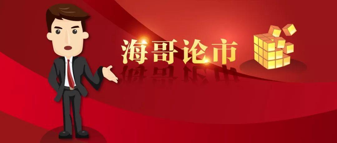操盘丨这个周末信息量很大,中央政治局会议发出最权威的说法!