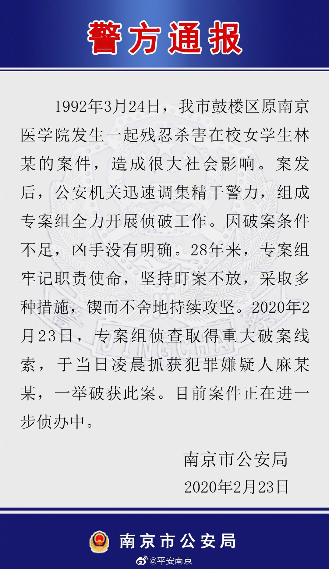 案情通报。来源:南京警方