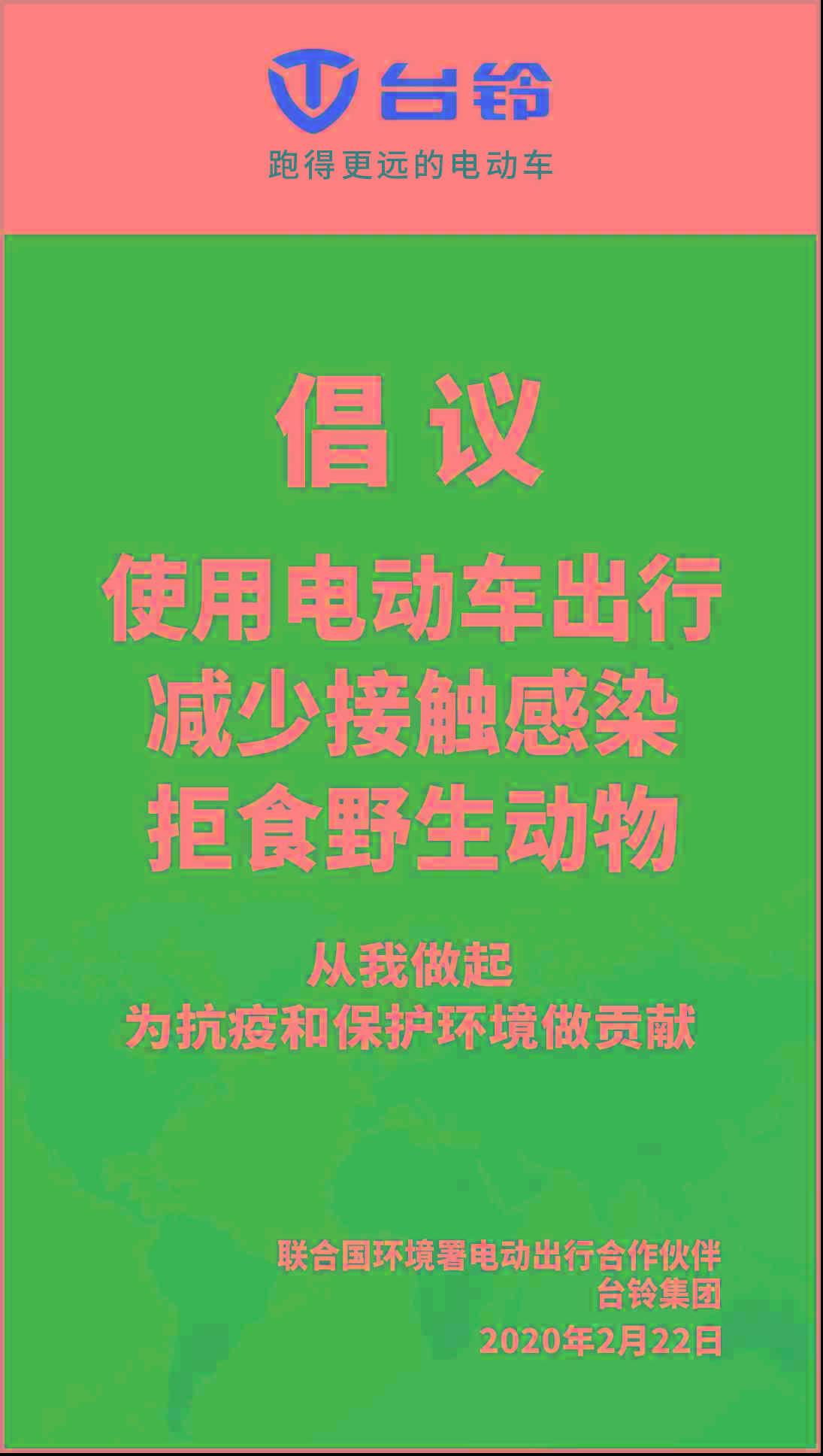 网上怎么能赚钱:联合国环境署声援中国抗疫 其全球电动出行合作伙伴台铃倡议全民电动出行