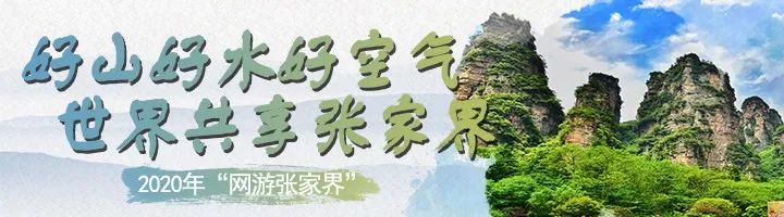 """【每日一景】""""网游张家界""""�@高峡平湖绝景――宝峰湖"""
