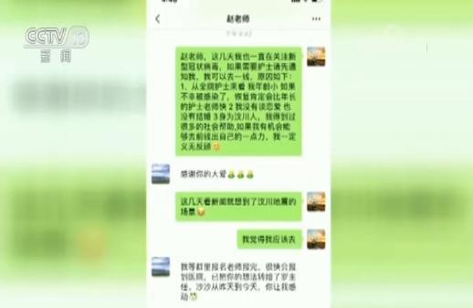 """一线抗疫群英谱丨汶川女孩佘沙:心怀感恩支援""""抗疫"""""""