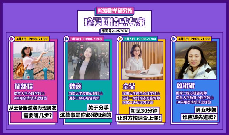 """珍爱网联合虎牙直播上线""""BBKING大讲堂"""",助力年轻人GET恋爱秘籍"""
