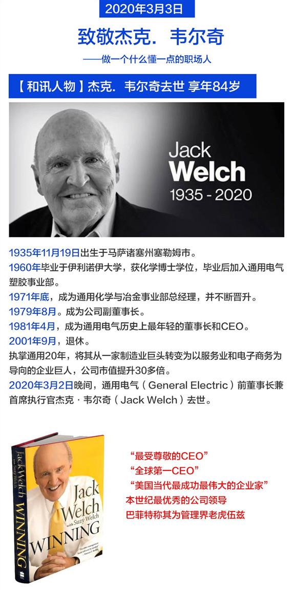 和讯职场小知识:致敬杰克·韦尔奇 致敬那个时代