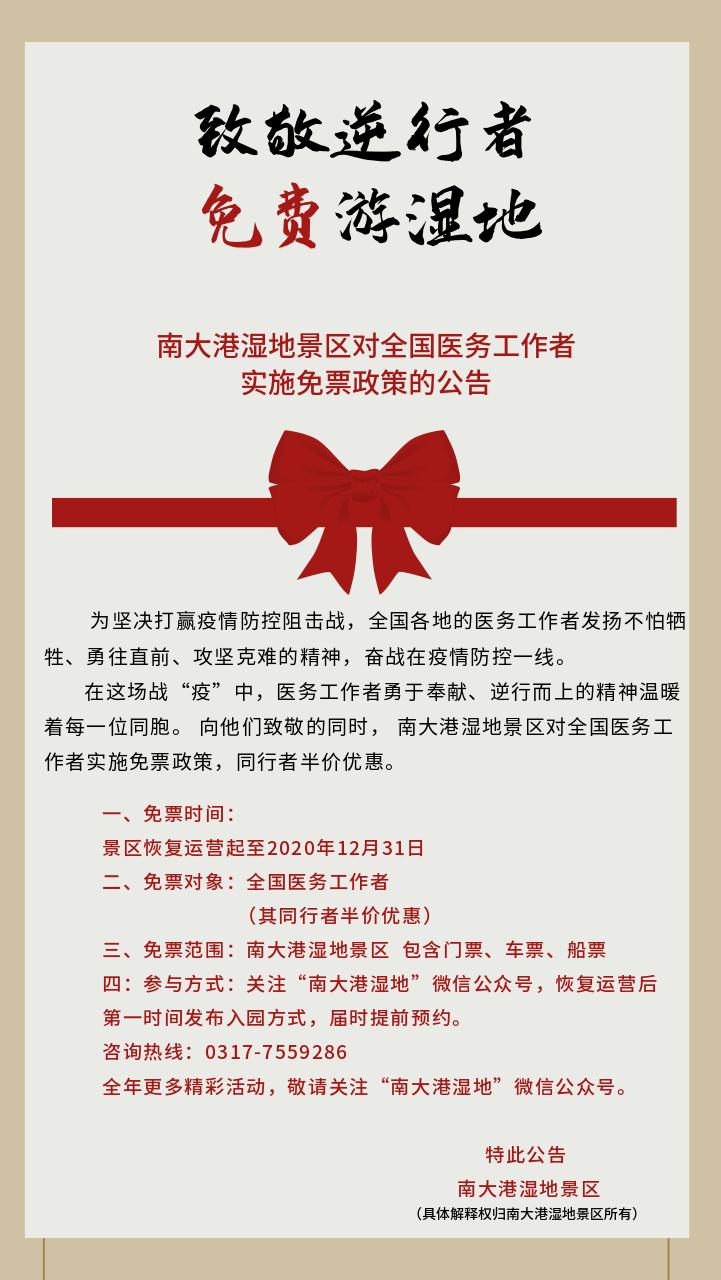 沧州人口_沧州市前十个月新增就业人口7.77万人