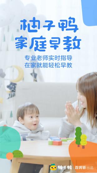 百词斩推出早教品牌―柚子鸭,在家也能给孩子最好的早教!