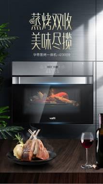 """《3.15中国质量万里走,华帝2产品斩获""""中国益品质匠心奖""""》"""