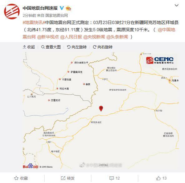 新疆阿克苏拜城县发生5.0级地震 震源深度10千米