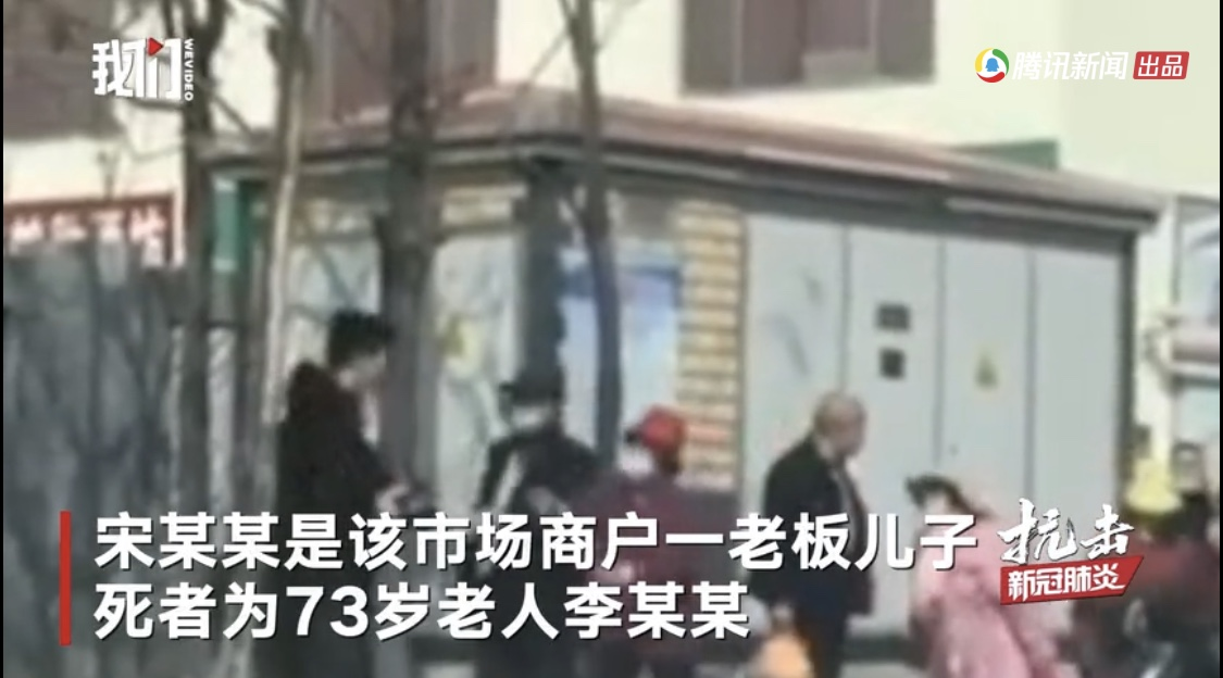 宋某某强闯疫情防控卡点并殴打工作人员致死。新京报我们视频截图