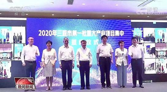 中央电视台报道三亚市8大项目集中云签约仪式