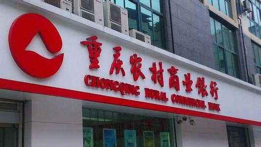 重庆农商银行2019年净利润增长8.99%  金融科技创新步伐加快