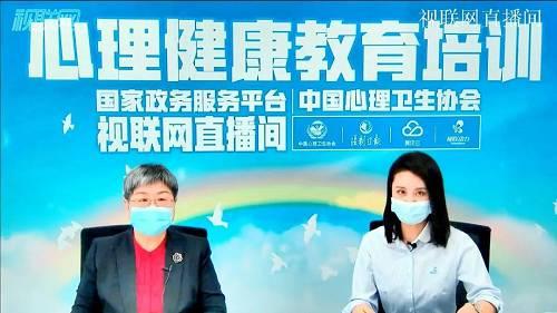 樊教授在心理健康培训讲座北京总部主会场