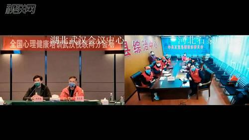 武汉会场与河北石家庄正定县综治中心互动
