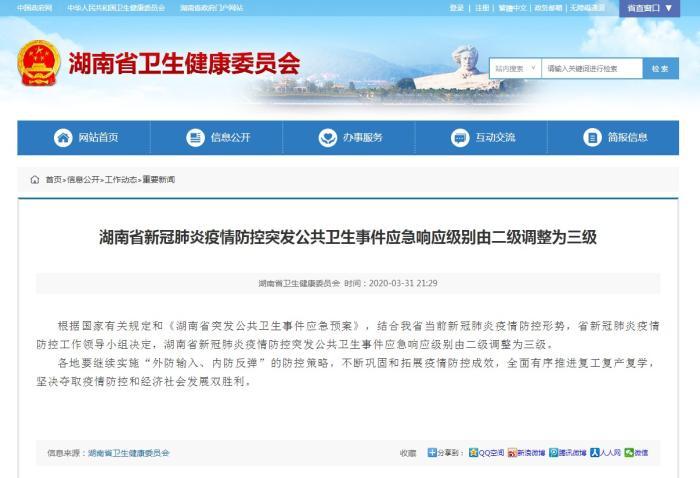 湖南新冠肺炎疫情防控应急响应级别由二级调整为三级