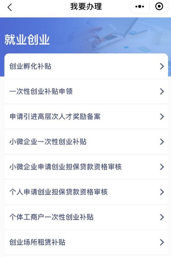 """""""山东一网通办""""微信小程序上线试运行"""