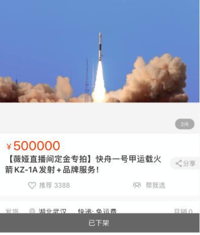 薇娅4000万卖火箭、老罗也来处女秀 网红概念股卷土重来?