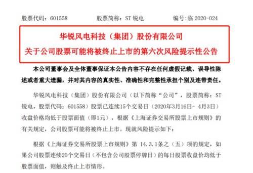 根据《上海证券交易所股票上市规则》第 14.3.1条之(五)项的规定,如果公司股票连续20个交易日(不包含公司股票停牌日)的每日股票收盘价均低于股票面值,则触及终止上市情形。