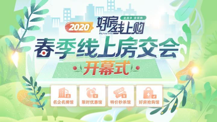 号外:促交易 惠民生 首届春季线上房产交易会开幕!