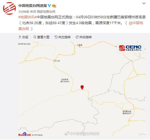 新疆巴音郭楞州若羌县发生4.0级地震 震源深度17千米